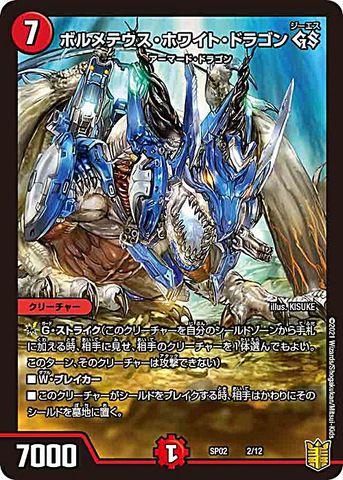 [-] ボルメテウス・ホワイト・ドラゴン GS (SP02-02/赤)