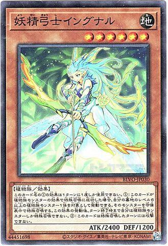 妖精弓士イングナル (N/BLVO-JP030)・BLVO_1_3_地6