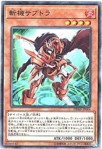 斬機サブトラ (N/N-P/DBMF-JP004)斬機3_炎4
