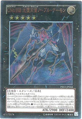 CNo.102 光堕天使ノーブル・デーモン (Ultimate)6_X/光5