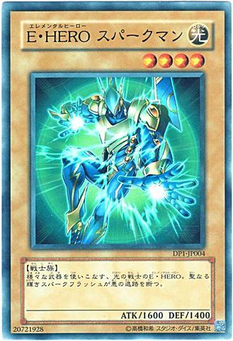 E・HERO スパークマン (Normal)3_光4