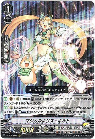 マジカルポリス・キルト RRR VEB08/005(ディメンジョンポリス)