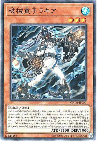 破械童子ラキア (N/CHIM-JP009)破械3_水3