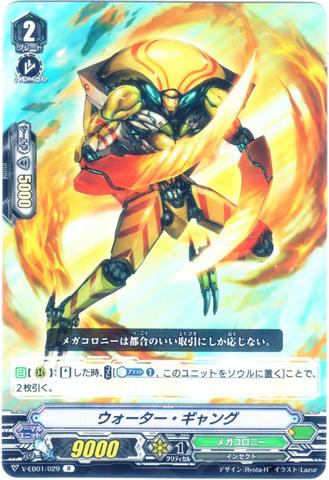 ウォーター・ギャング R VEB01/029(メガコロニー)