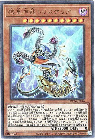 [Ultra] 機皇神龍トリスケリア (3_闇10/DP24-JP016)