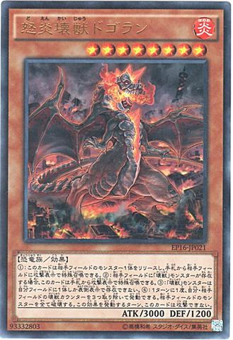 [Ultra] 怒炎壊獣ドゴラン (3_炎8/EP16-JP021)