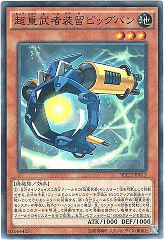[N] 超重武者装留ビッグバン (3_地3/-)