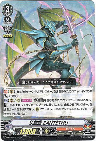 決闘龍 ZANTETHU RR VBT09/017(むらくも)