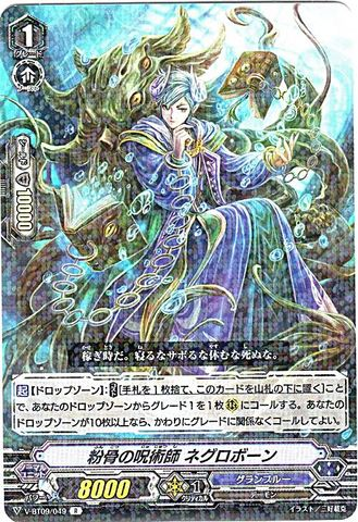 粉骨の呪術師 ネグロボーン R VBT09/049(グランブルー)