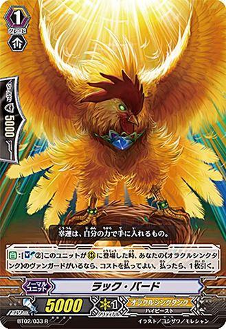 翼竜 スカイプテラ BT02/034(たちかぜ)