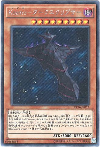 Kozmo-ダークエクリプサー (Secret/EP16-JP012)3_闇9
