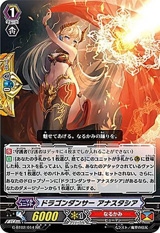 ドラゴンダンサー アナスタシア RR GBT02/014(なるかみ)