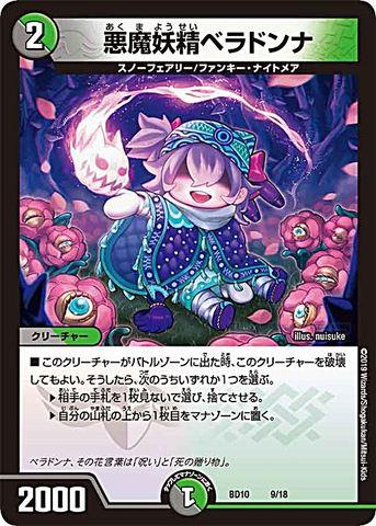 [-] 悪魔妖精ベラドンナ (BD10-09/虹)