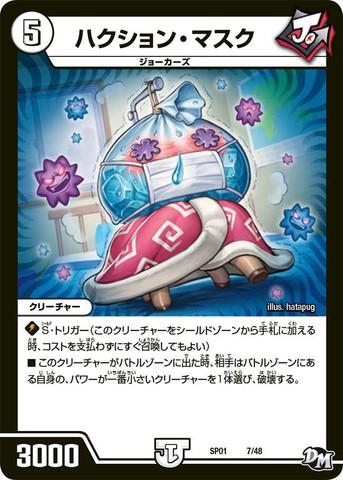[-] ハクション・マスク (SP01-07/無)