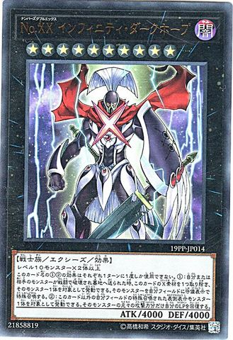 [Ultra] No.XX インフィニティ・ダークホープ (6_X/闇10/19PP-JP014)