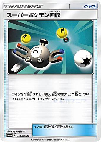 スーパーポケモン回収(SM6b 054/066 U)