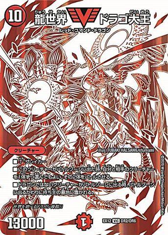 【売切】 [V] 龍世界 ドラゴ大王 (EX12-DR2/火)