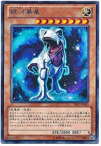 [R] 銀河暴竜 (3_光8/-)