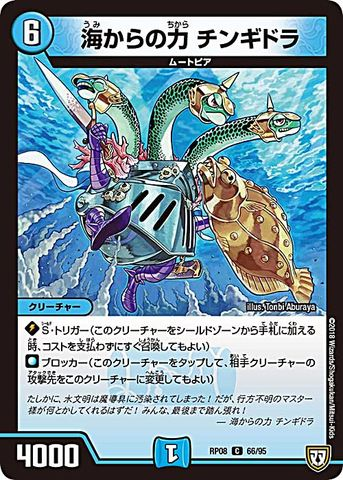 [C] 海からの力 チンギドラ (RP08-66/水)