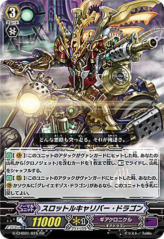 スロットルキャリバー・ドラゴン RR GCHB01/015(ギアクロニクル)