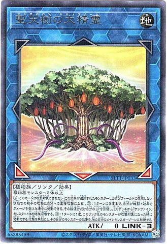 [R] 聖天樹の大精霊 (8_L/地3/SLT1-JP033)