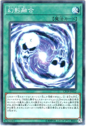 幻影融合 (N/CP19-JP012)1_通常魔法