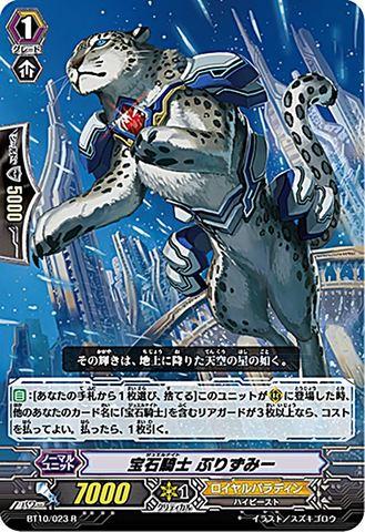 宝石騎士 ぷりずみー BT10/023(ロイヤルパラディン)