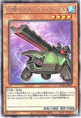 [R] 砲撃のカタパルト・タートル (3_水4/ROTD-JP003)