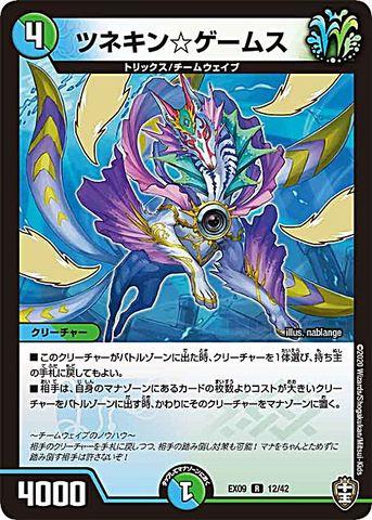 [R] ツネキン☆ゲームス (EX09-12/虹)