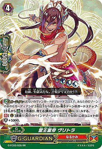 雷王霊帝 ヴリトラ RR GFC03/035(なるかみ)