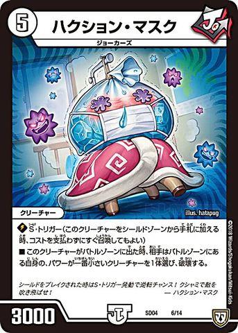[-] ハクション・マスク (SD04-06/無)