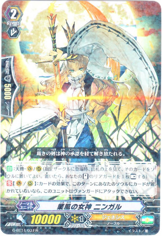 業風の女神 ニンガル R GBT14/037(ジェネシス)