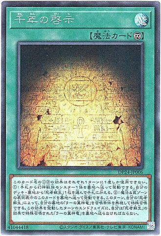 千年の啓示 (Secret/DP24-JP006)1_永続魔法
