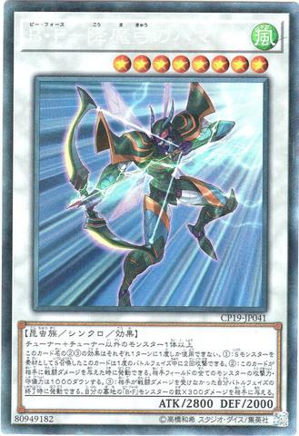 B・F-降魔弓のハマ (Collectors/CP19-JP041)7_S/風8