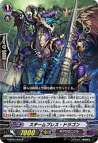 スチームブレス・ドラゴン R GBT01/041(ギアクロニクル)