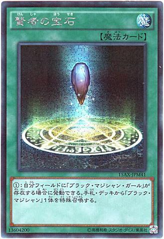 賢者の宝石 (Secret)1_通常魔法