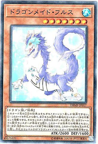 [N/N-P] ドラゴンメイド・フルス (ドラゴンメイド3_水7/DBMF-JP017)