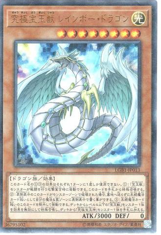[Ultra] 究極宝玉獣 レインボー・ドラゴン (3_光8/LGB1-JP013)