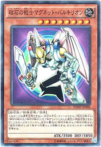 [N] 磁石の戦士マグネット・バルキリオン (3_地8/-)