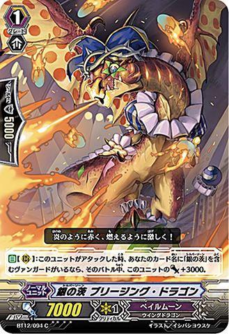 銀の茨ブリージング・ドラゴン BT12/094(ペイルムーン)