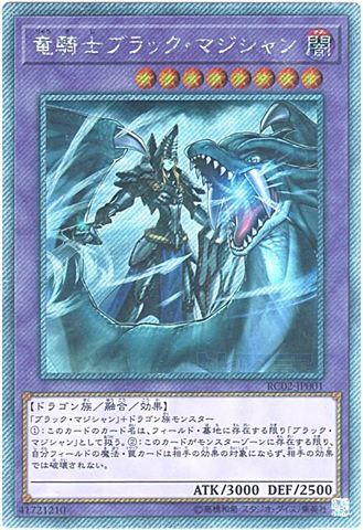 竜騎士ブラック・マジシャン (Ex-Secret/RC02-JP001)5_融合闇8