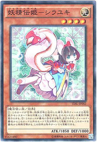 [N/N-R] 妖精伝姫-シラユキ (3_光4/TDIL-JP042/SD37-JP015)