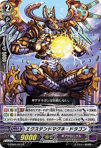 エクステンドマグネ・ドラゴン R GCB04/017(ギアクロニクル)