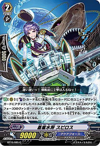 蒼嵐水将スピロス BT15/085(アクアフォース)