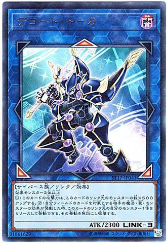 デコード・トーカー (Ultra/ST17-JP041)8_L/闇3