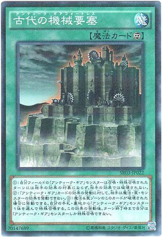 [N-P] 古代の機械要塞 (1_永続魔法/SR03-JP022)