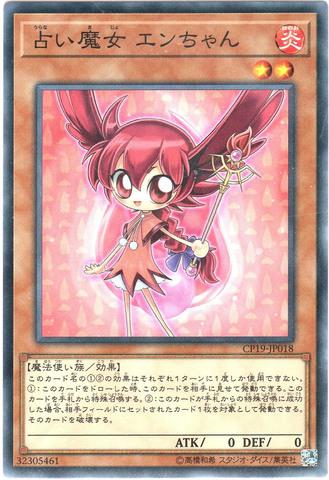占い魔女 エンちゃん (N/CP19-JP018)3_炎2