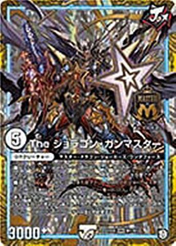 [MAS] The ジョラゴン・ガンマスター (EX05-M1/無)