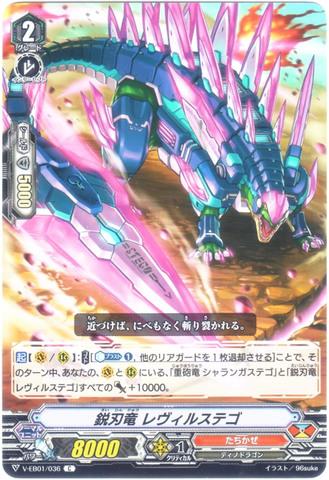 鋭刃竜 レヴィルステゴ C VEB01/036(たちかぜ)