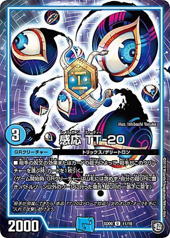 【売切】 [UC] 感応 TT-20 (SD09-11/水)